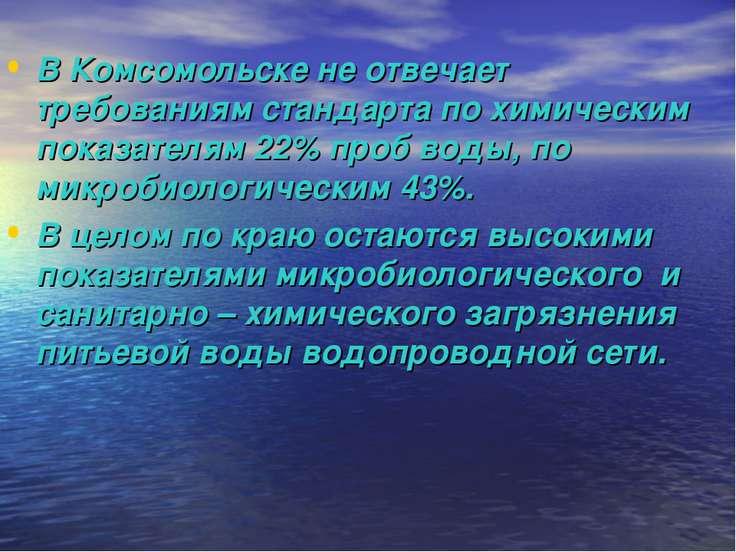 В Комсомольске не отвечает требованиям стандарта по химическим показателям 22...