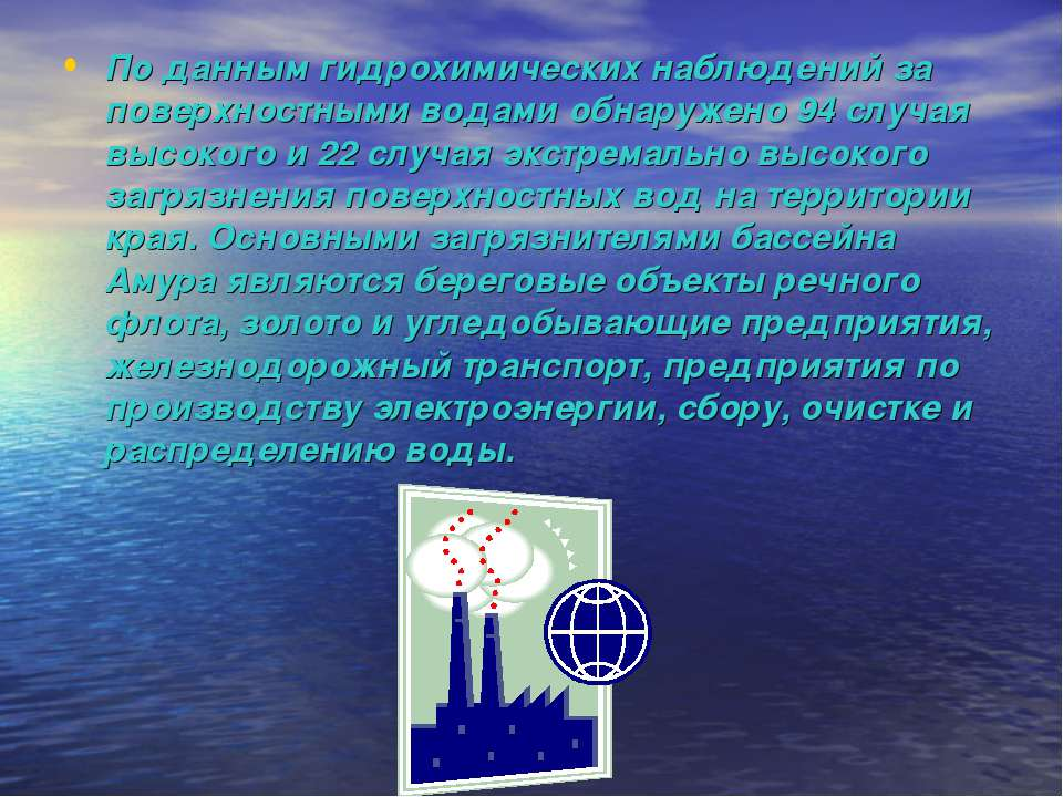 По данным гидрохимических наблюдений за поверхностными водами обнаружено 94 с...