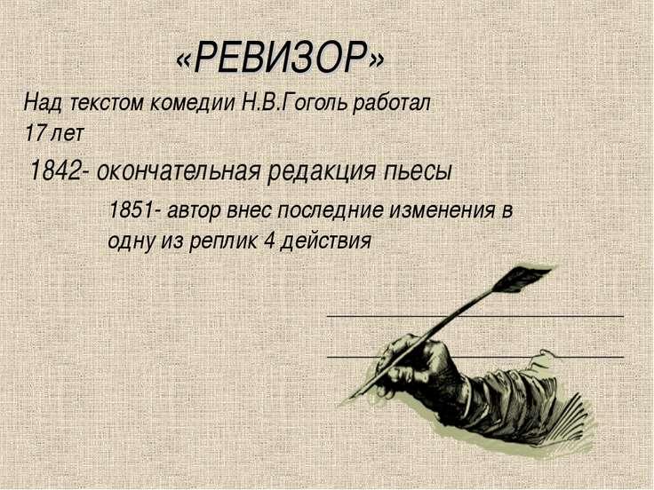 «РЕВИЗОР» Над текстом комедии Н.В.Гоголь работал 17 лет 1842- окончательная р...