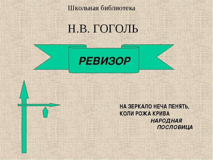 Школьная библиотека Н.В. ГОГОЛЬ РЕВИЗОР НА ЗЕРКАЛО НЕЧА ПЕНЯТЬ, КОЛИ РОЖА КРИ...