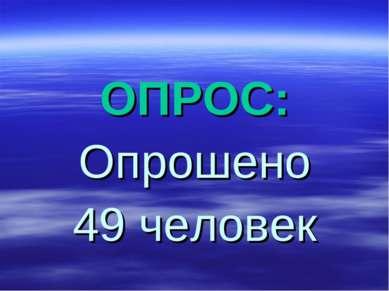 ОПРОС: Опрошено 49 человек