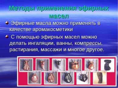 Методы применения эфирных масел Эфирные масла можно применять в качестве аром...