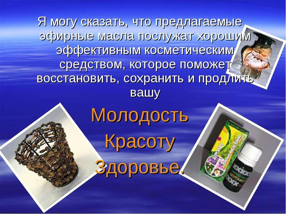 Я могу сказать, что предлагаемые эфирные масла послужат хорошим эффективным к...