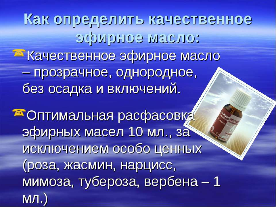 Как определить качественное эфирное масло: Качественное эфирное масло – прозр...