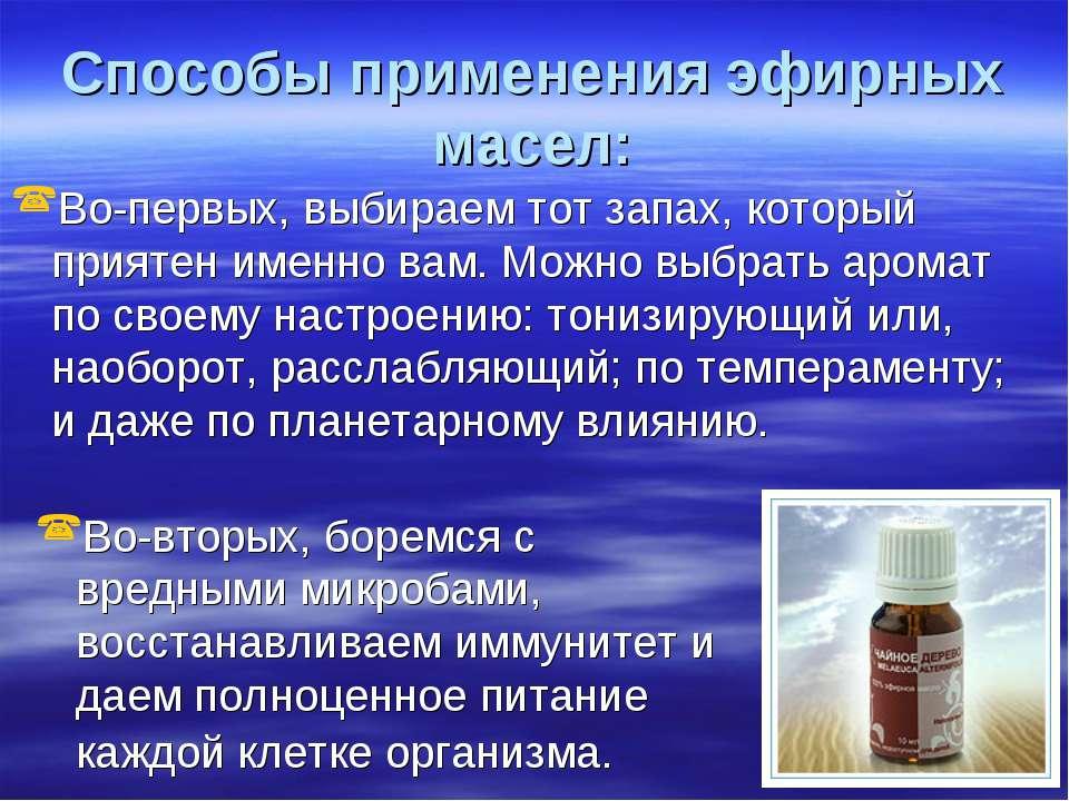 Способы применения эфирных масел: Во-первых, выбираем тот запах, который прия...