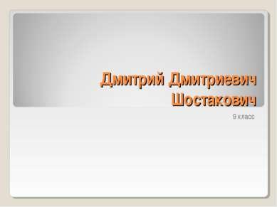 Дмитрий Дмитриевич Шостакович 9 класс
