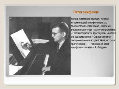 Пятая симфония Пятая симфония явилась первой кульминацией симфонического твор...