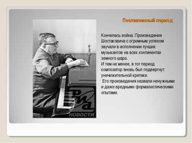 Послевоенный период Кончилась война. Произведения Шостаковича с огромным успе...
