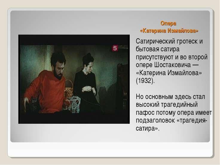 Опера «Катерина Измайлова» Сатирический гротеск и бытовая сатира присутствуют...