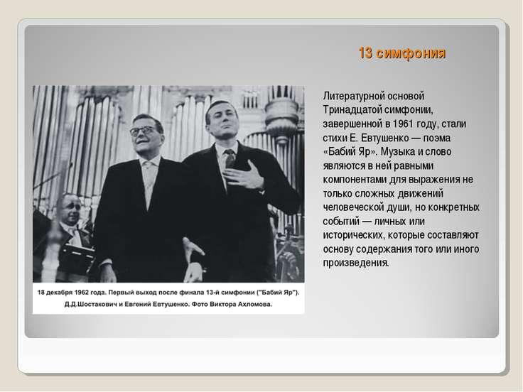 13 симфония Литературной основой Тринадцатой симфонии, завершенной в 1961 год...