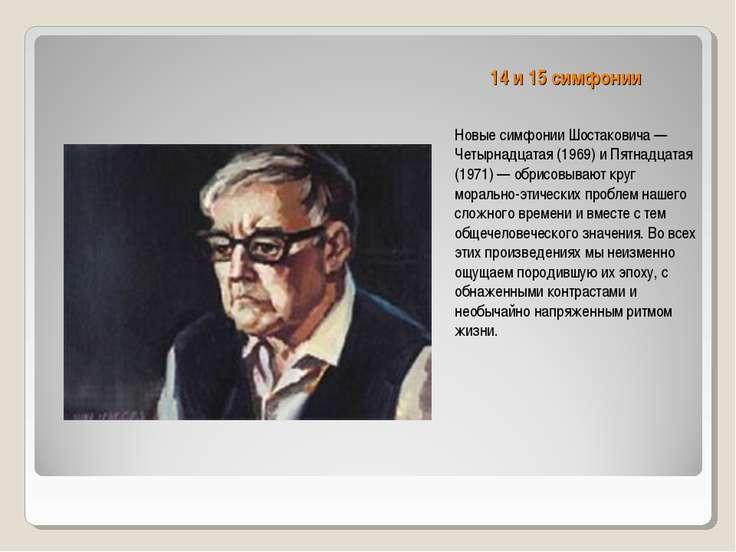 14 и 15 симфонии Новые симфонии Шостаковича — Четырнадцатая (1969) и Пятнадца...