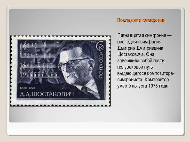 Последняя симфония Пятнадцатая симфония — последняя симфония Дмитрия Дмитриев...