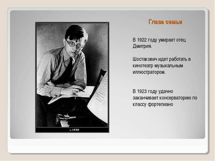 Глава семьи В 1922 году умирает отец Дмитрия. Шостакович идет работать в кино...