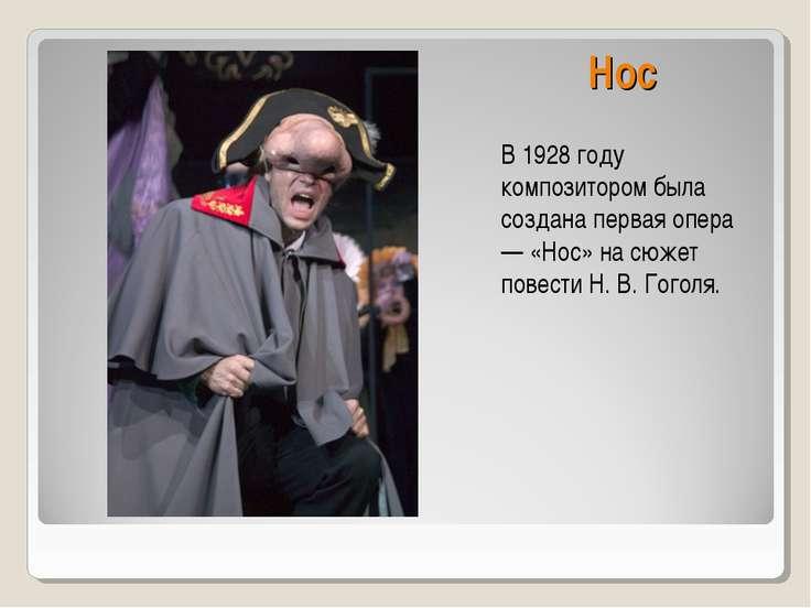 Нос В 1928 году композитором была создана первая опера — «Нос» на сюжет повес...