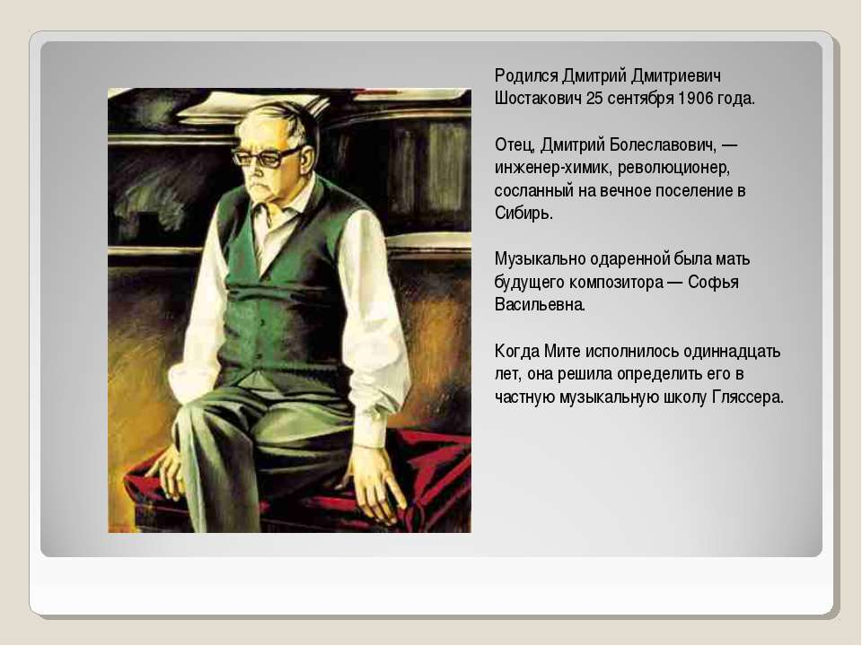 Родился Дмитрий Дмитриевич Шостакович 25 сентября 1906 года. Отец, Дмитрий Бо...