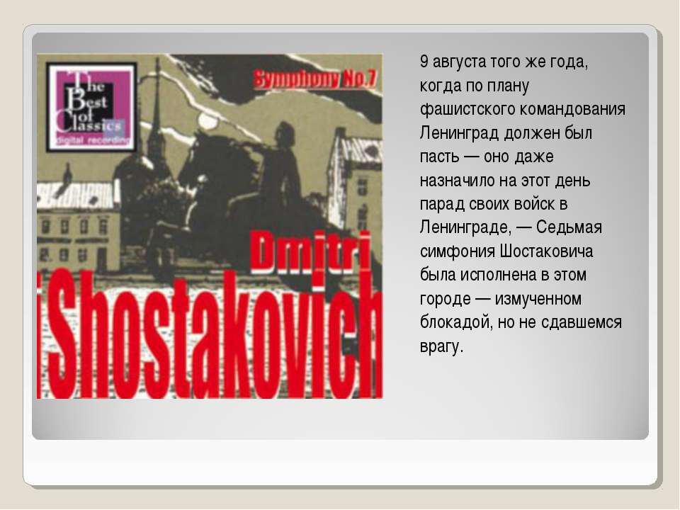 9 августа того же года, когда по плану фашистского командования Ленинград дол...