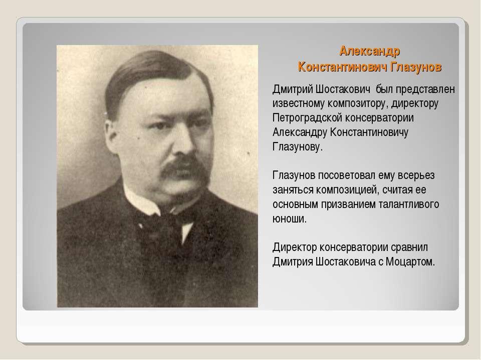 Александр Константинович Глазунов Дмитрий Шостакович был представлен известно...