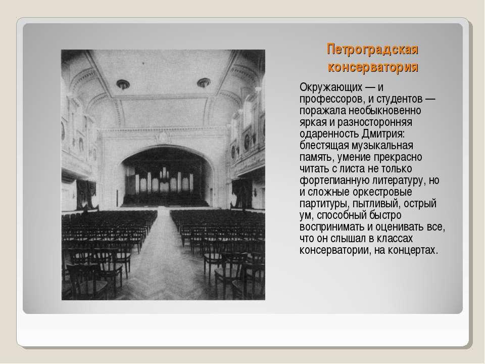 Петроградская консерватория Окружающих — и профессоров, и студентов — поражал...