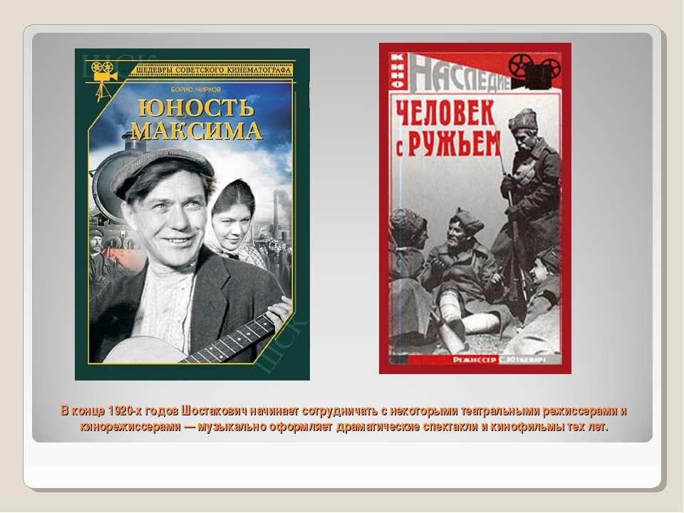 В конце 1920-х годов Шостакович начинает сотрудничать с некоторыми театральны...