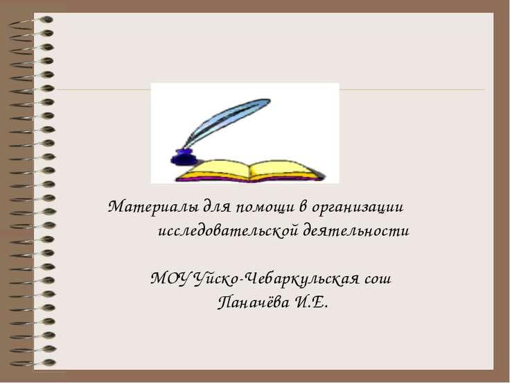 Материалы для помощи в организации исследовательской деятельности МОУ Уйско-Ч...