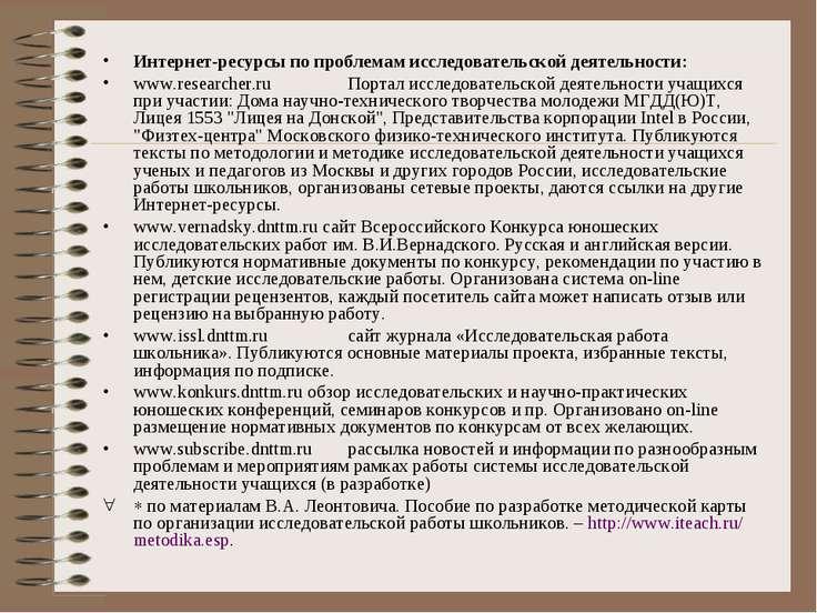 Интернет-ресурсы по проблемам исследовательской деятельности: www.researcher....