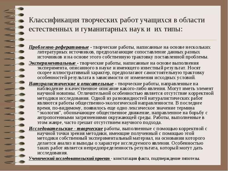 Классификация творческих работ учащихся в области естественных и гуманитарных...