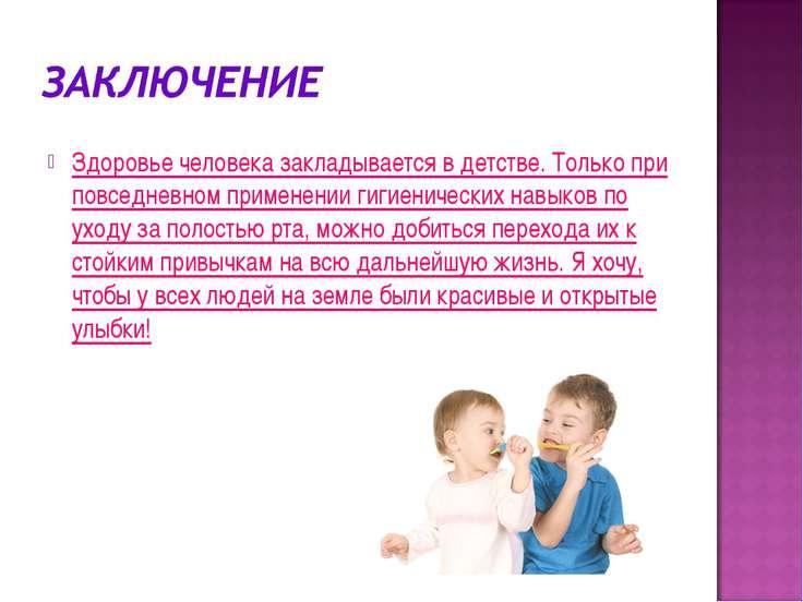 Здоровье человека закладывается в детстве. Только при повседневном применении...