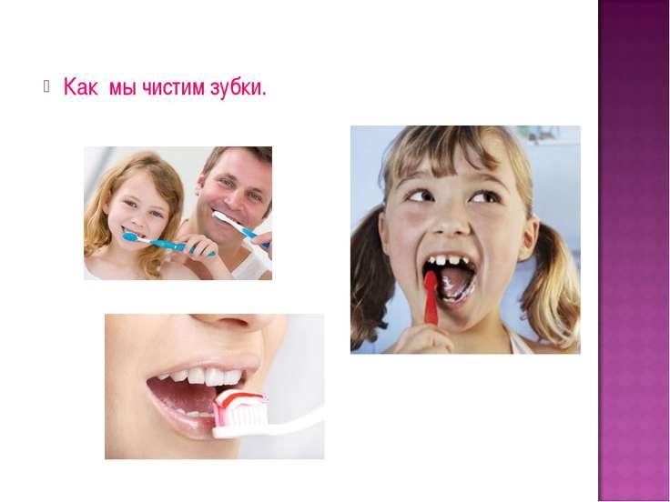 Как мы чистим зубки.