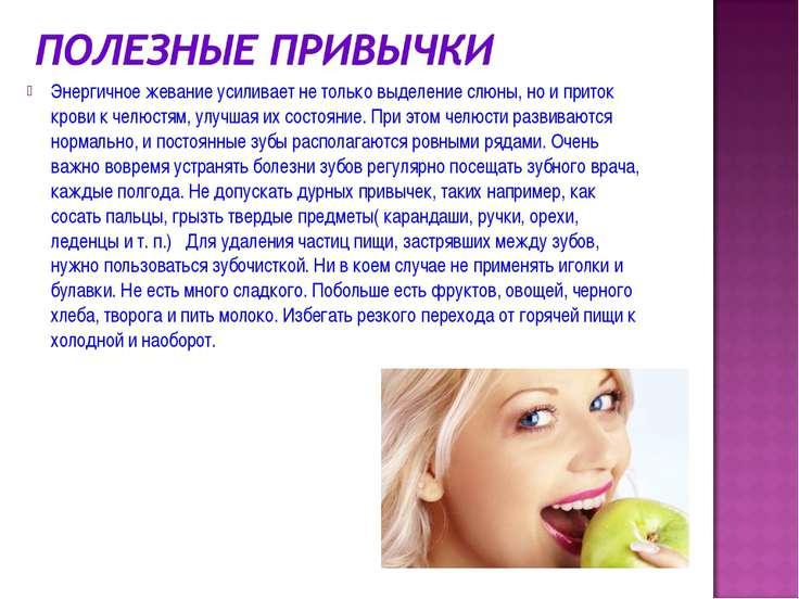 Энергичное жевание усиливает не только выделение слюны, но и приток крови к ч...