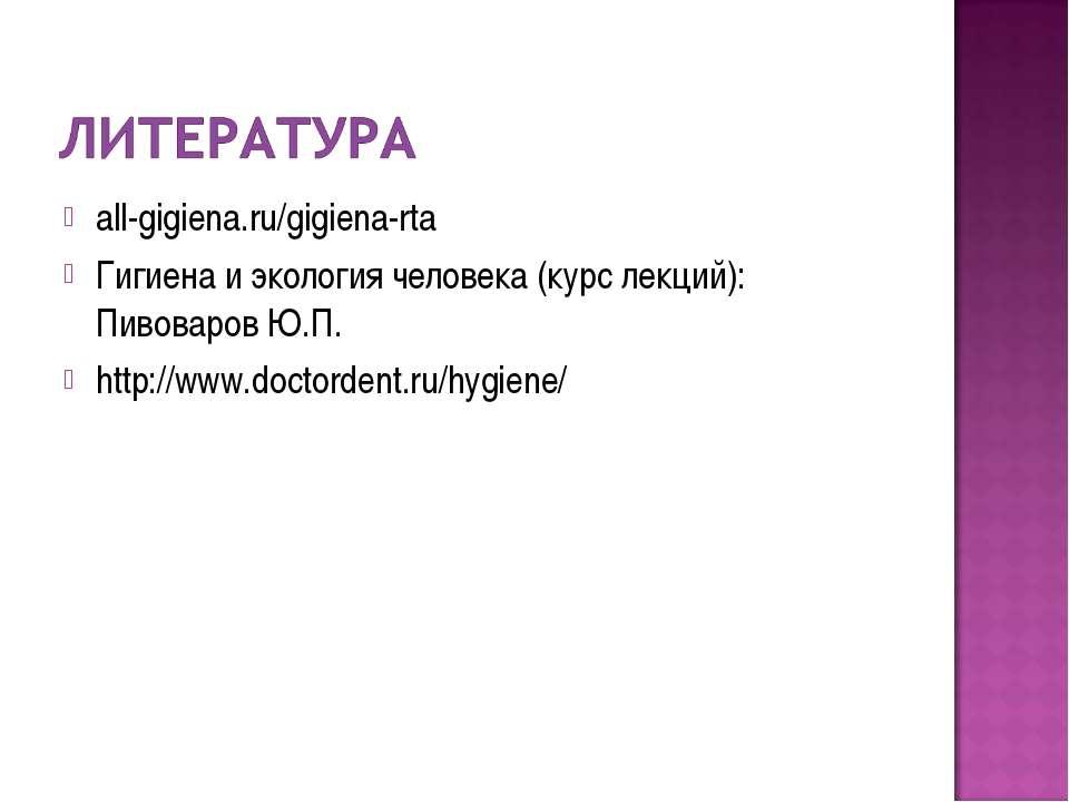 all-gigiena.ru/gigiena-rta Гигиена и экология человека (курс лекций): Пивовар...
