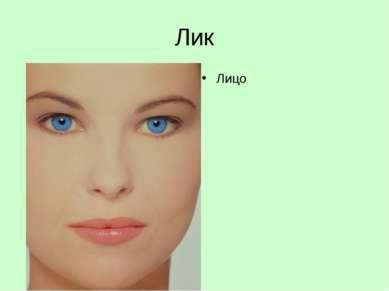 Лик Лицо