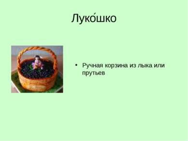Лукошко Ручная корзина из лыка или прутьев