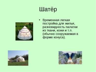 Шатёр Временная легкая постройка для жилья, разновидность палатки из ткани, к...