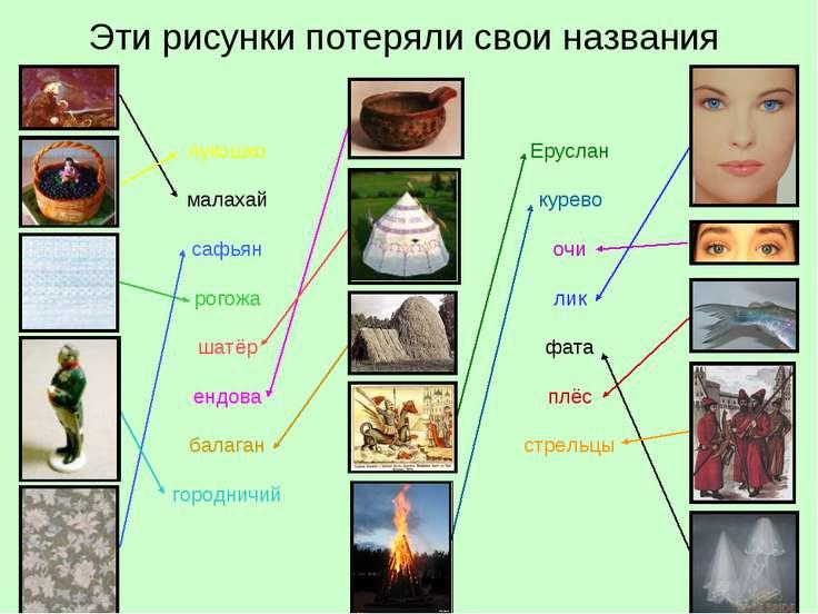 Эти рисунки потеряли свои названия лукошко малахай сафьян рогожа шатёр ендова...