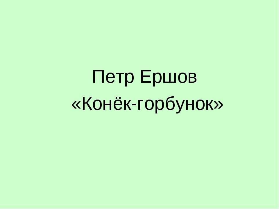 Петр Ершов «Конёк-горбунок»