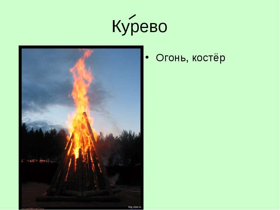 Курево Огонь, костёр