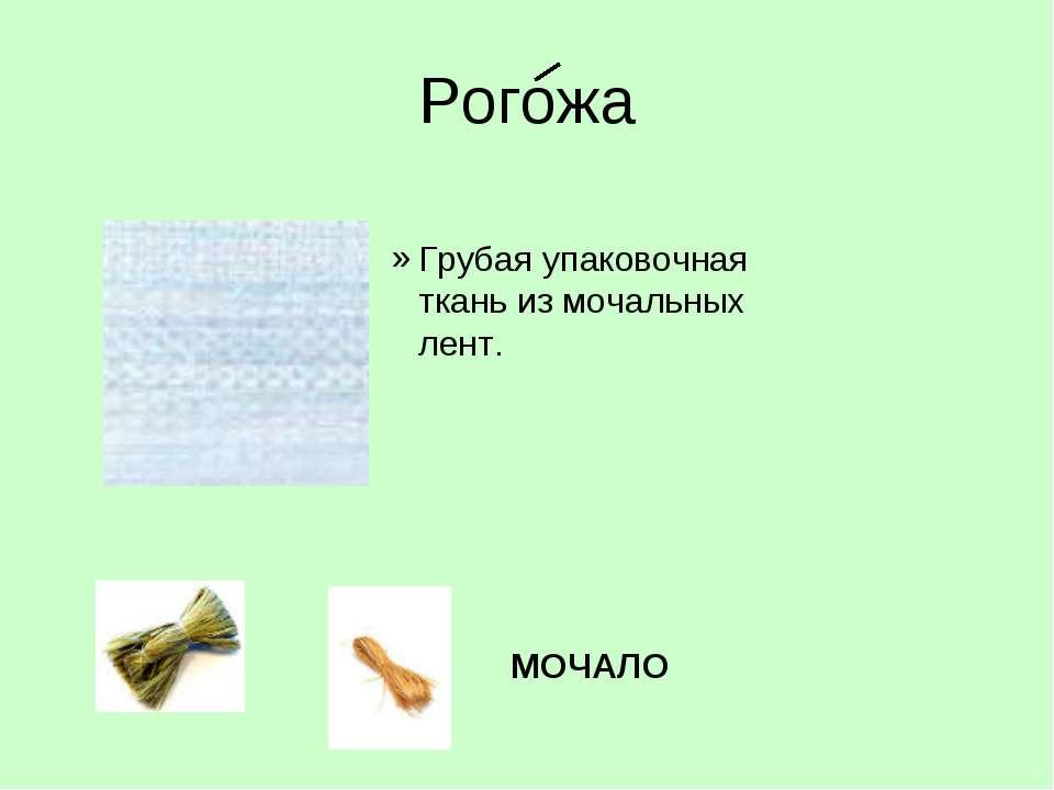 Рогожа Грубая упаковочная ткань из мочальных лент.