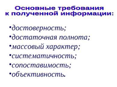 достоверность; достаточная полнота; массовый характер; систематичность; сопос...