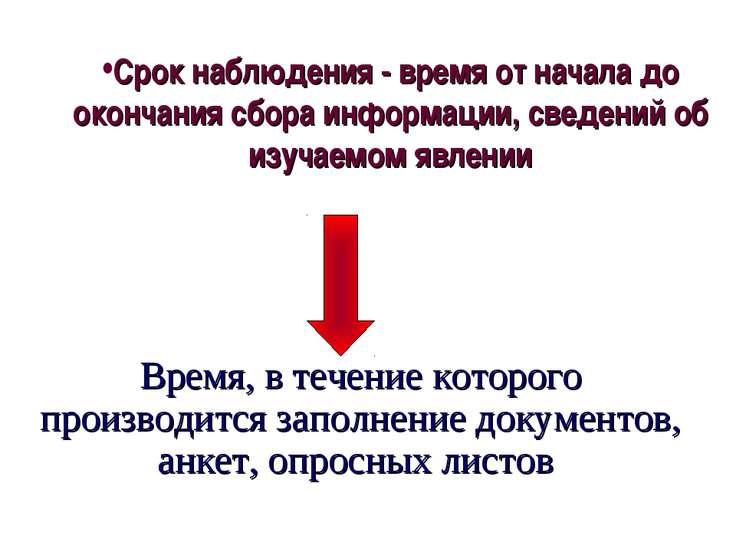 Срок наблюдения - время от начала до окончания сбора информации, сведений об ...
