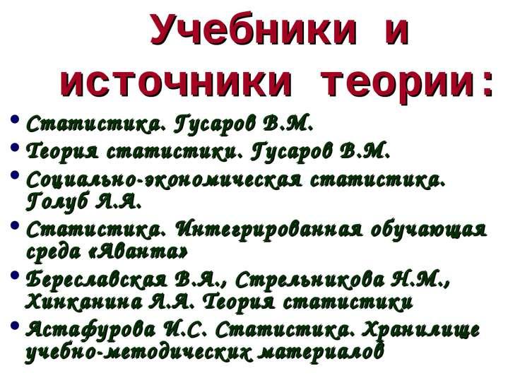Учебники и источники теории: Статистика. Гусаров В.М. Теория статистики. Гуса...