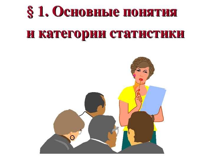§ 1. Основные понятия и категории статистики Астафурова И.С.