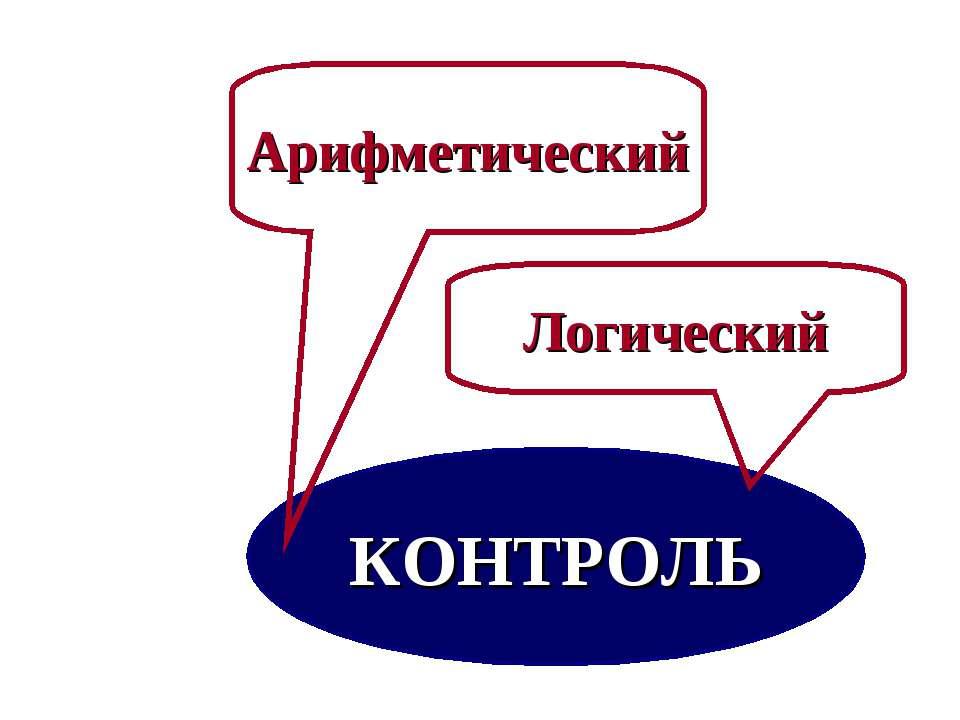 КОНТРОЛЬ Логический Арифметический Астафурова И.С.