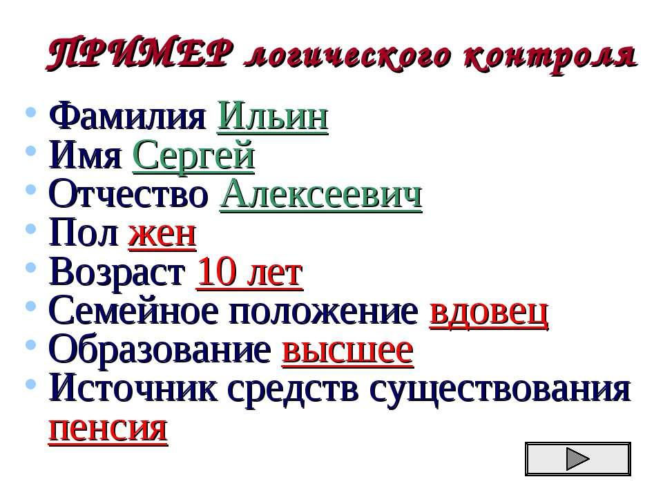 Фамилия Ильин Имя Сергей Отчество Алексеевич Пол жен Возраст 10 лет Семейное ...