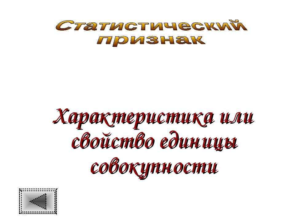 Характеристика или свойство единицы совокупности Астафурова И.С.
