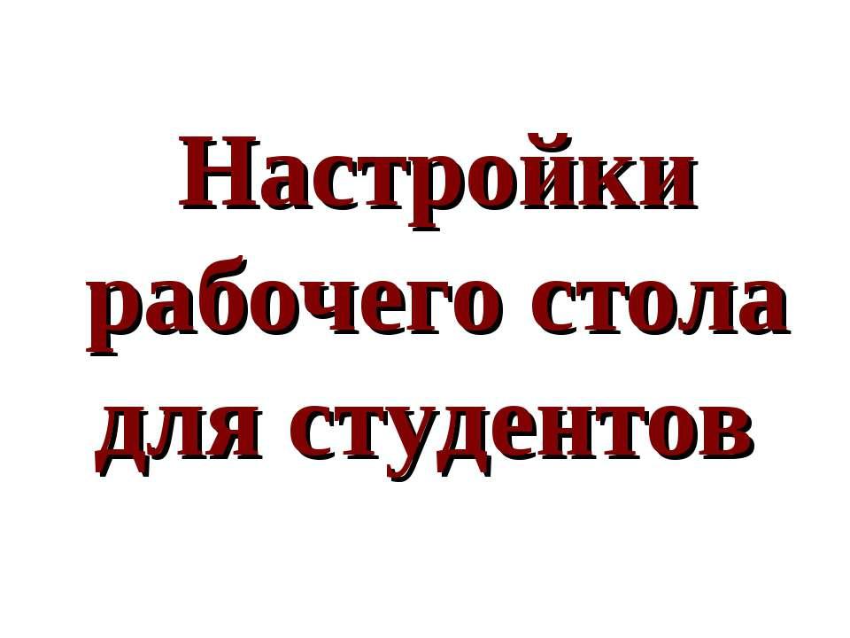Настройки рабочего стола для студентов Астафурова И.С.