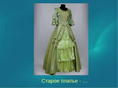 Старое платье - …