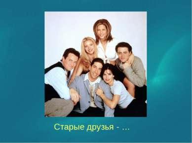 Старые друзья - …