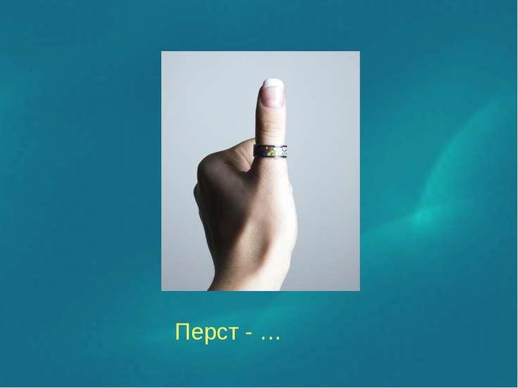 Перст - …