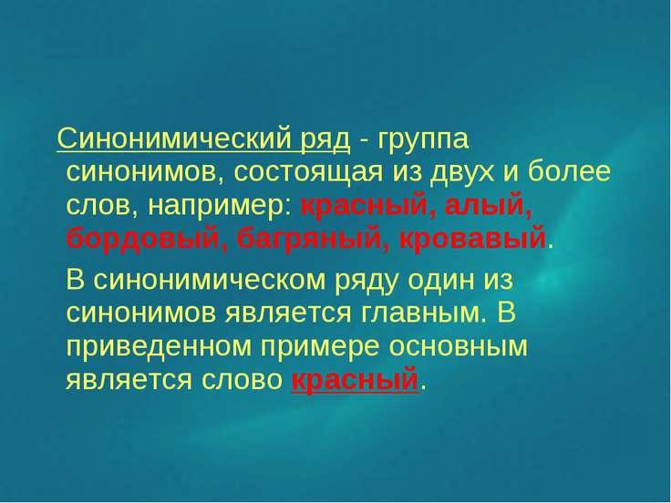 Синонимический ряд - группа синонимов, состоящая из двух и более слов, наприм...