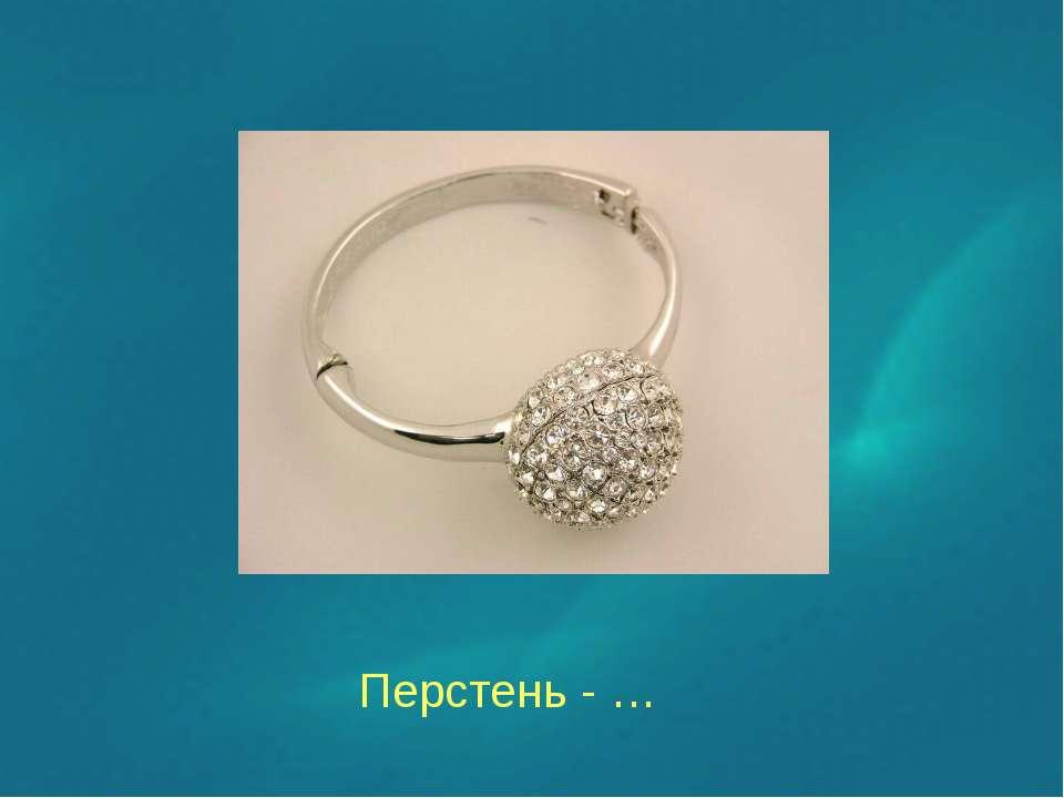 Перстень - …